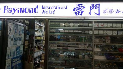 Shop photo of Raymond International